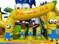 «Миньоны-Банана»